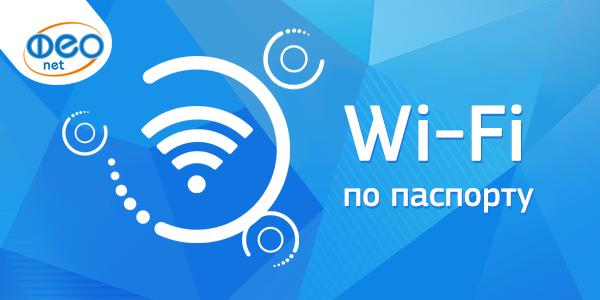 wi fi по паспорту Интернет провайдер Феодосии ООО ТКК ФЕОНЕТ  wi fi по паспорту является одним из законодательных новшеств призванных повысить степень информационной безопасности в обществе